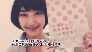 波瑠さん主演のドラマ「お母さん、娘をやめていいですか?」で斉藤由貴...