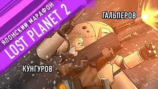 Lost Planet 2. Вдвоём теплее!