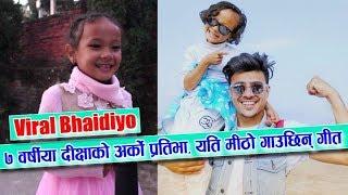 Viral Bhaidiyo - मा नाच्ने ७ वर्षीया दीक्षाको अर्को प्रतिभा , यति मीठो गाउछिन् गीत | Dikcha Thakuri