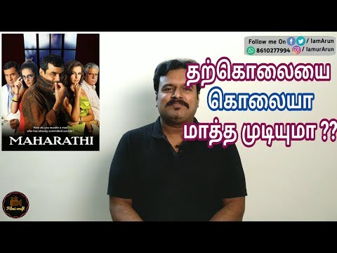 Maharathi (2008) Bollywood suspense thriller Movie Review in Tamil by Filmi craft