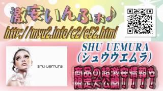 shu uemura(シュウウエムラ) 人気商品超速報☆ 【2013 春おしゃれ♪】 Thumbnail