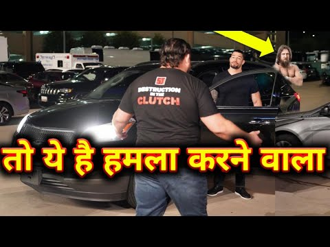 शातिर हमलावर Roman Reigns का - Roman Reigns Attacker - Who Attack Roman Reigns?Roman Reigns Accident