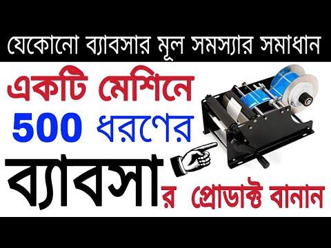 🔴একটি মেশিন চালিয়ে ইচ্ছামতো আয় করুন ll machine related business idea🔵