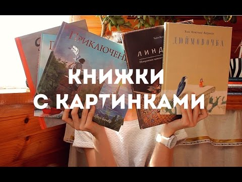 КНИГИ с иллюстрациями от книжного магазина БУКЛЯ ^^