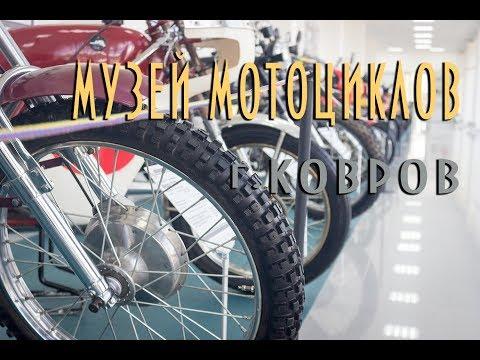 Экспозиция Мотоциклов ЗиД в Ледовом дворце г.Коврова