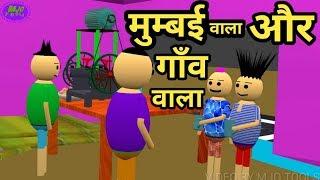 joke | Mumbai wala aur gav wala | Mumbai wala and village Wala | Mjo Tools