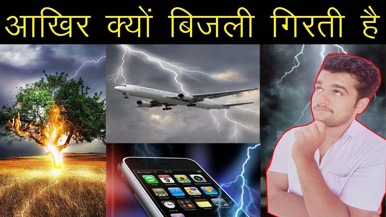 बारिश के दौरान बिजली क्यों और किन किन चीजों पर गिरती है, Bijli Kyu Girti Hai ? Thunderstorm Happen