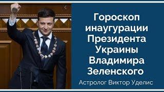 Гороскоп инаугурации Президента Украины Владимира Зеленского.