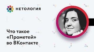 Что такое «Прометей» во ВКонтакте