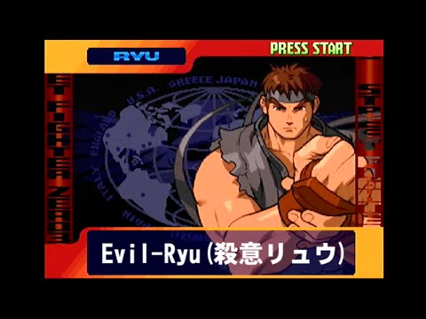 [1/2] Evil-Ryu(殺意リュウ) Playthrough - STREET FIGHTER ZERO3 [GV-VCBOX,GV-SDREC]