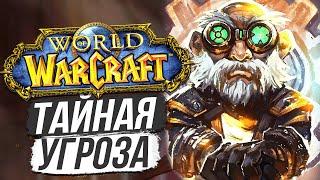 ОНИ СПАСЛИ МИР! [Наследная броня гномов] World of Warcraft