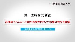非侵襲でメニエール病や遅発性内リンパ水腫の発作を軽減「非侵襲中耳加圧装置EFET01」