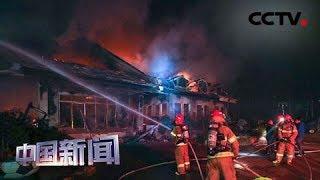 [中国新闻] 韩国:江原道大规模山火损失惨重 | CCTV中文国际
