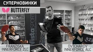 Обзор суперновинок от Butterfly: Ovtcharov Innerforce Alc, Franziska Innerforce Zlc