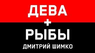 видео Совместимость знака Дева и Рыбы