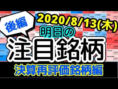 【JumpingPoint!!の10分株ニュース】2020年8月13日(木)~決算再評価!?(後編)~