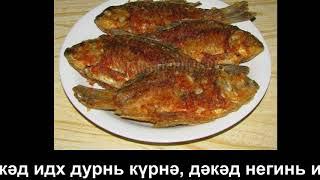Заһсч / Рыбак (калмыцкая сказка)