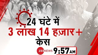24 घंटो में 3 लाख 14 हज़ार से ज़्यादा cases | Coronavirus update | Latest Hindi News | Delhi Oxygen
