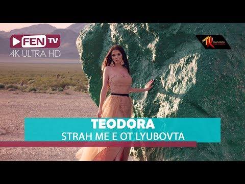 TEODORA - Strah me e ot lyubovta / ТЕОДОРА - Страх ме е от любовта