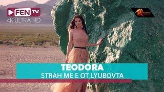 Download lagu TEODORA - Strah me e ot lyubovta / ТЕОДОРА - Страх ме е от любовта