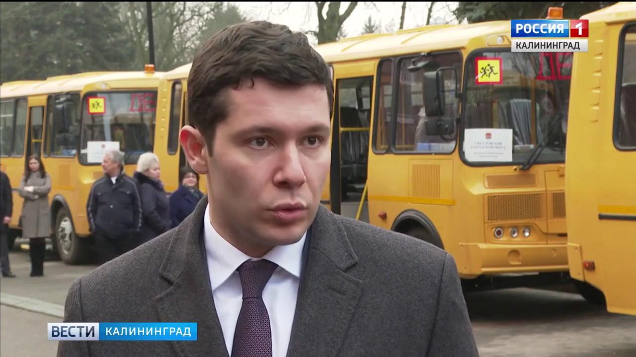 Выдано 14 школьных автобусов марки ГАЗ и ПАЗ #avtograd39 ...