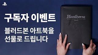[구독자 이벤트] Bloodborne™ 아트북을 선물로…