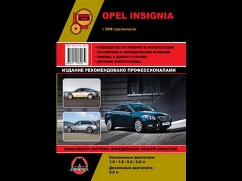 скачать руководство по ремонту Opel Insignia - фото 11