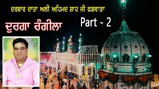 Durga Rangila Live Perform At Darbar Data Ali Ahmed Sarkar Phagwara Part - 2