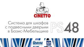Cinetto PS48. Система для шкафов с подвесными дверьми в Базис-Мебельщике