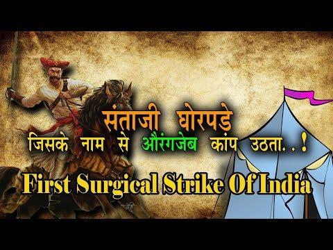 संताजी घोरपडे- जिसके नाम से औरंगजेब कांप उठता था | Santaji Ghorpade and First Indian Surgical Strike
