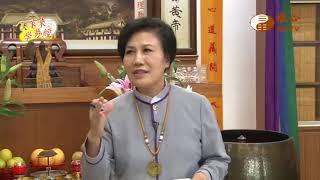 元杉講師【大家來學易經076】| WXTV唯心電視台