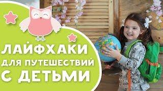 ЛАЙФХАКИ для путешествий с детьми [Любящие мамы]