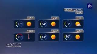 النشرة الجوية الأردنية من رؤيا 4-9-2017