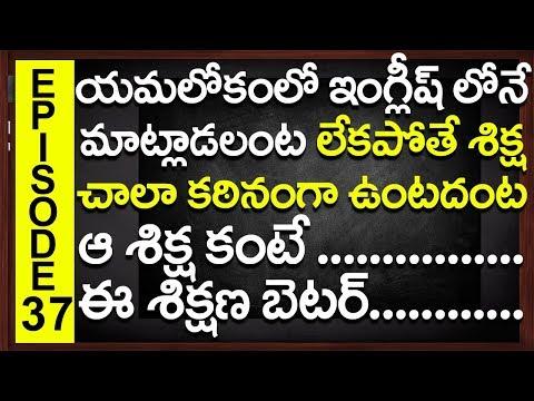 Spoken English Classes In Telugu Episode 37