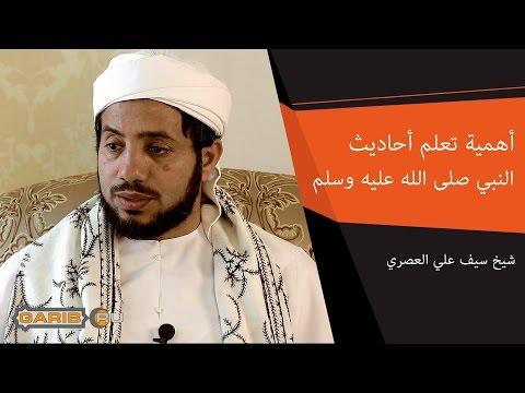أهمية تعلم أحاديث النبي صلى الله عليه وسلم