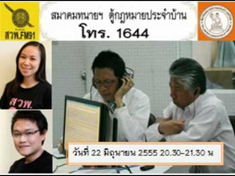 22-6-55 สมาคมทนายฯตู้กฎหมายประจำบ้าน
