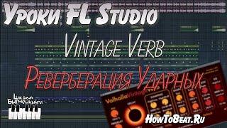Обработка Ударных + обзор Vintage Verb VST - Уроки FL Studio