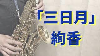 絢香さんの「三日月」をアルトサックスで吹いてみました! - 原曲 - 三日月/絢香 https://youtu.be/wHw6W4BznTM - Twitter - https://twitter.com/RIN_MusicLab ...