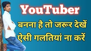 कुछ युटयुबर कर जाते हैं ये गलतियां,। Be sure to check out the new YouTuber