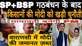 2019 चुनाव: SP+BSP गठबंधन के बाद किसानों ने क्यों कहा मोदी की होगी जमानत जब्त!