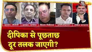 Deepika से पूछताछ दूर तलक जाएगी? BJP प्रवक्ता का जवाब- पूरे देश में हो रही थू थू!