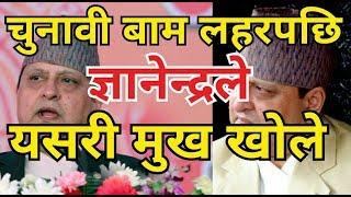 चुनावी बाम लहरपछि पूर्वराजा ज्ञानेन्द्रले यसरी मुख खाेले | Ex-King Gyanendra finally speaks
