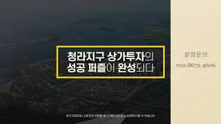 청라 테트리스 타워 선임대 확정 상가분양