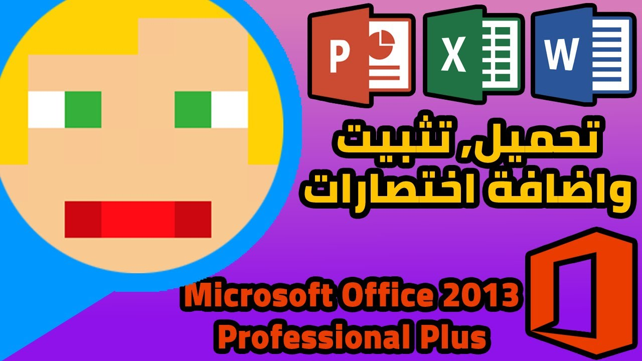 xXxAhMeDxXx | شرح 6 تحميل الاوفيس 2013 Microsoft Office بالتفصيل مع التفعيل