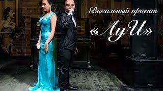 Вокальный проект ''ЛуИ'' [Promo] 2017 Кавер группа музыканты на свадьбу Москва(, 2016-05-23T14:28:33.000Z)
