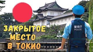 В перерыве на работе сходил в гости к Императору Японии в Токио [Япония | Влог]