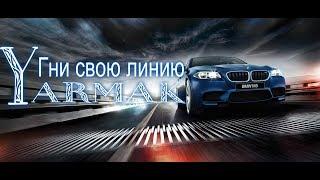 Yarmak - Гни свою линию 2018 (клип текст)