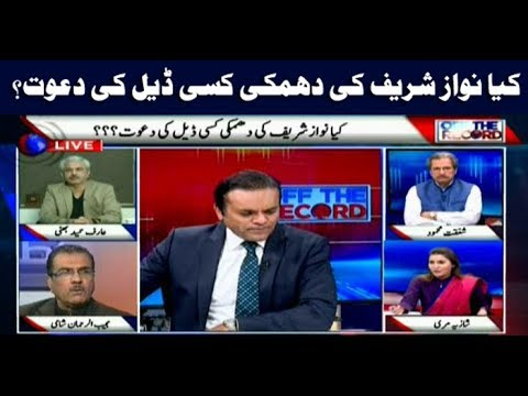 Off The Record - 16th May 2018 - Ary News
