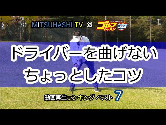 三觜喜一 スウィングの流儀「ドライバーを曲げないちょっとしたコツ」【MITSUHASHI TV】再生回数ベスト15レッスン(日本文芸社)