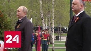 Владимир Путин и Игорь Додон возложили цветы к Могиле Неизвестного Солдата